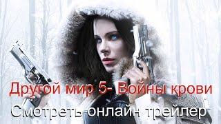 Другой мир 5- Войны крови — Трейлер (2016) Horror TV