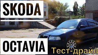 ТЕСТ-Драйв   Skoda Octavia   Octavia Tour   Идеальная Шкода Октавия спустя года?