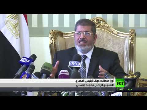 محطات في حياة الرئيس المصري الأسبق محمد مرسي  - نشر قبل 5 ساعة