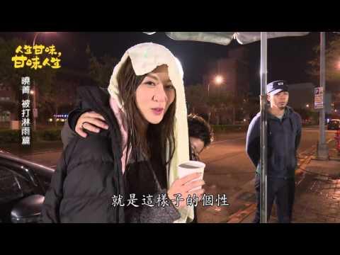 《甘味人生》曉菁被打淋雨落難篇