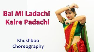 Bai Mi Ladachi Kaire Padachi Song Dance Choreography | Bollywood Video Songs | Hindi Songs For Girls