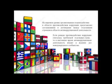 Коррупция. Слайд-презентация к международному дню борьбы с коррупцией