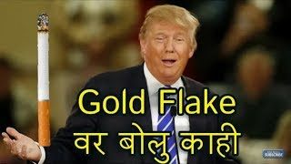Gold Flake वर बोलु काही | Trump tatya funny poem on goldflake by engineers funda