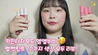 10대 틴트 추천 / 키핀터치 무드  MLBB 벨벳틴트…