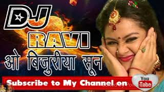 Dj song/ o bijuriya sun ./ bhojpuri dj mp3 song/ dj 2018/ dj song 2017 hindi