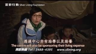 陳法蓉呼籲:支持雲彩行動助養小天使計劃(更新)
