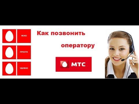 Как позвонить оператору МТС Россия