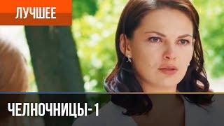 ▶️ Челночницы 1-й сезон: Выпуск 6: Знакомство с Ал...