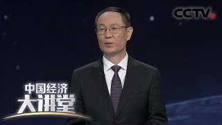 《中国经济大讲堂》 20190606 如何多点发力释放中国经济的潜力?  CCTV财经