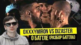 РЕАКЦИЯ ГНОЙНОГО НА батл Oxxxymiron vs Dizaster . слава кпсс про оксимирона