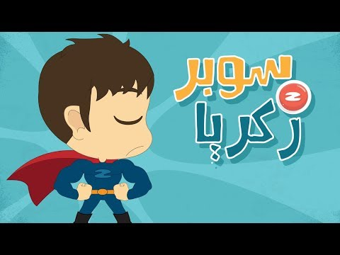 Super Zakaria (English version, NO MUSIC) – Zakaria's Adventure S01 Episode 01 (Cartoon)