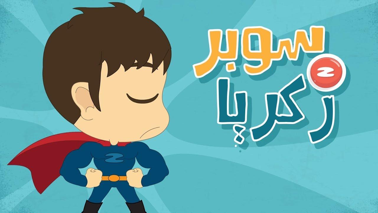 Download Super Zakaria (English version, NO MUSIC) – Zakaria's Adventure S01 Episode 01 (Cartoon)