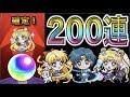 【モンスト】《セーラームーンコラボガチャ》200連【ぺんぺん】