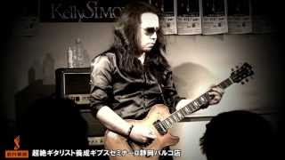 The LONER (Gary Moore  Cover) -Kelly SIMONZ@島村楽器静岡パルコ店