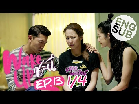 [Eng Sub] Wake Up Ladies The Series | EP.13 [1/4]