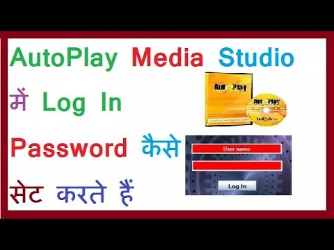 How To Creat Log In Password Page In AutoPlay Media Studio In Hindi/ Urdu