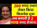 Business women Patricia Narayan success story. Motivational story of business earning
