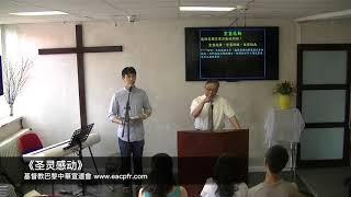 20180715 朱俊松牧師《聖靈感動》彼得後書 1:13-21