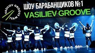 Шоу барабанщиков №1 — Vasiliev Groove