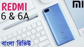 Xiaomi Redmi 6 price in Bangladesh 2018 | Bangla Review