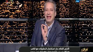 هكذا علق تامر أمين على مثول أحمد حسام