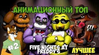Пять ночей у Фредди озвучка Five Nights at Freddy s Animated