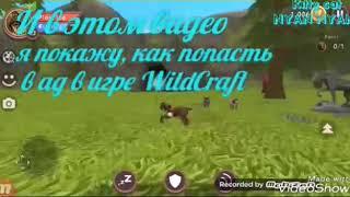 Как попасть в ад в игре WildCraft. Музыка: Android porn