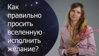Как просить у вселенной исполнения желания? Как исполнить желание? Сила в мысли.