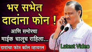vuclip भर सभेत अजित पवारांनी फोनवरून टाकला राजकीय डाव Ajit Dada Pawar answers Phone Call in Speech