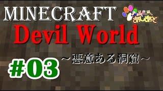 【マインクラフト】 Devil World 悪意ある洞窟  NO.3  【あしあと】 thumbnail