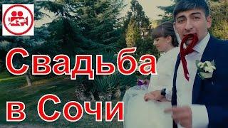 Видеосъемка  и фотосъемка Свадьбы в Сочи