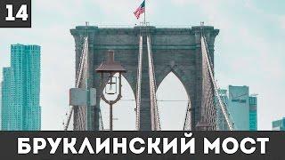 Бруклинский мост и домашний покер / день 14