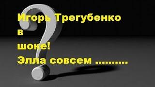 Игорь Трегубенко в шоке. Элла совсем ....... Элла Суханова ДОМ-2 инстаграм фото видео