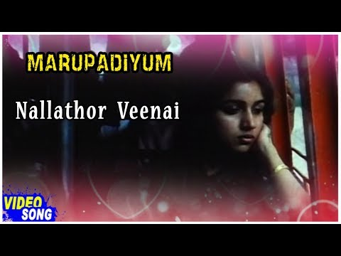 Marupadiyum Tamil Movie Songs | Nallathor Veenai Video Song | Revathi | Arvind Swamy | Ilayaraja