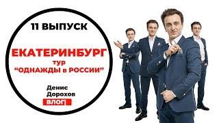 """Выпуск 11: """"Однажды в России"""" в Екатеринбурге"""