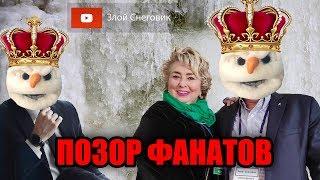 СЕБЯ ЛУЧШЕ ОТСТРАНИТЕ Татьяна Тарасова и ПОЕХАВШИЕ ФАНАТЫ в Фигурном Катании
