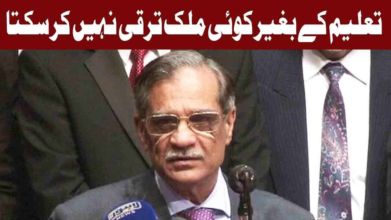education-is-very-important-for-development-of-a-country-cjp-saqib-nisar-23-june-express-news