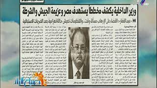 وزير الداخلية يكشف مخططاً يستهدف مصر وعزيمة الجيش والشرطة