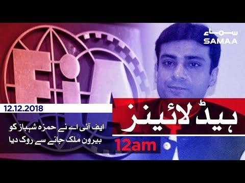 Samaa Headlines - 12AM - 12 December 2018