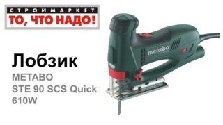 Лобзик METABO STE 90 SCS Quick - купить электролобзик по дереву, лобзик электрический Москва(, 2015-07-06T17:06:51.000Z)