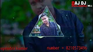 Pujawa Mar Gaul Raj DJ Rajganj