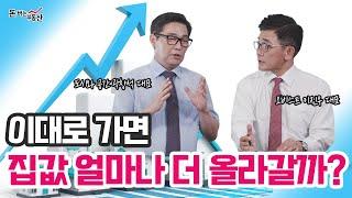 이대로 가면 집값 얼마나 더 올라갈까? with 곽창석 대표 - 이진우의 돈 버는 부동산