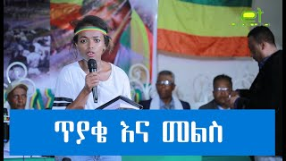 #Ethiopia: EthioTube ከስፍራው - Town Hall w/ Eskinder Nega : Questions & Answer