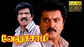 Velusamy | Sarathkumar,Goundmani,Vineetha | Superhit Tamil Movie HD