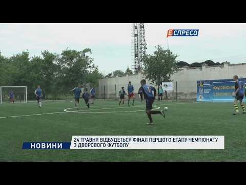 24 травня відбудеться фінал першого етапу чемпіонату з дворового футболу