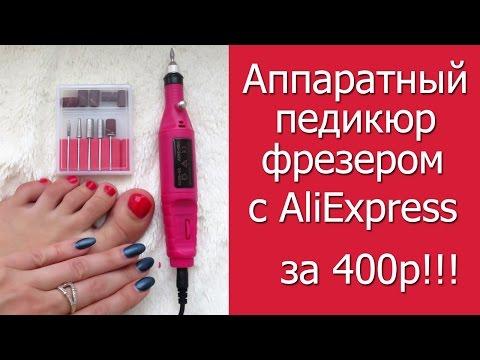 Аппаратный педикюр фрезером с AliExpress за 400р!!!!!  Полный обзор в действии