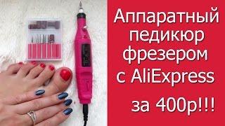 Аппаратный педикюр фрезером с AliExpress за 400р!!!!! \\ Полный обзор в действии