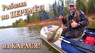 Рыбалка на ПЕРЕМЁТ - Ловля на КАРАСЯ! Выбор МЕСТА - Отличный Улов!