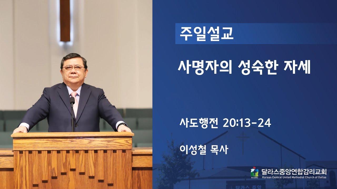 """2020-09-13 - """"사명자의 성숙한 자세"""""""