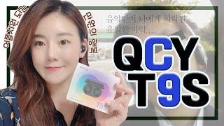 1만원대 어플지원 블루투스 이어폰 QCY T9S